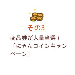 商品券が大量当選!「にゃんコインキャンペーン」