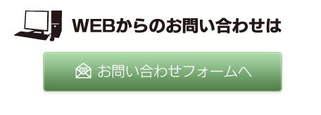 WEBからのお問い合わせは お問い合わせフォームへ