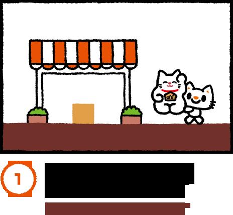 ぱど商売名人をご契約いただき、お店に「ぱどにゃんこ人形」をおきます… ※お店情報の登録、くじやスタンプの設定などについては、ぱどのスタッフにご相談ください。