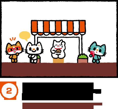 お店のスタッフさんは、お客さんによい接客やサービスを提供してください… ※ぱどが提供するキャンペーンPOP等をお客さんにわかる形で提示してください。お客さんへの声掛けも効果的ですよ。